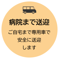 病院まで送迎:ご自宅まで専用車で安全に送迎します