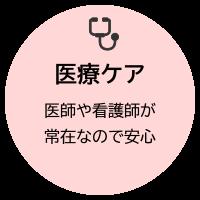 医療ケア:医師や看護師が常在なので安心