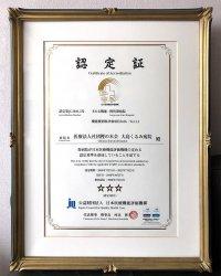 日本医療機能評価機構の認定証